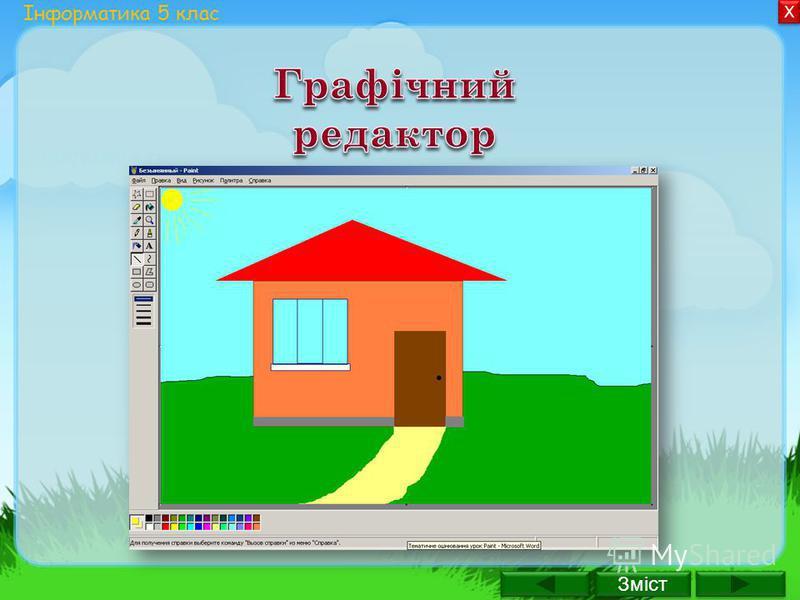 Зміст Х Х Інформатика 5 клас