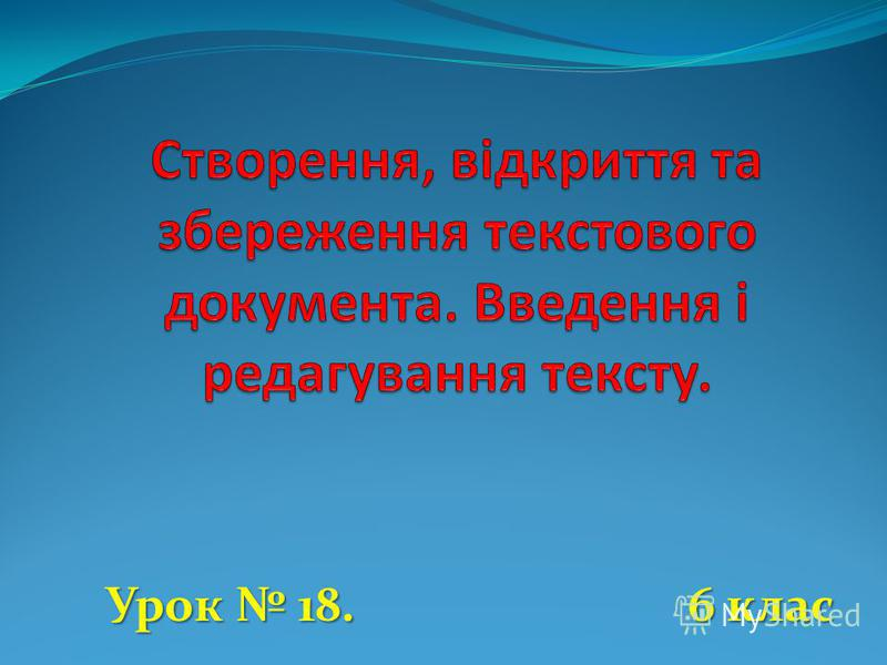 Урок 18. 6 клас