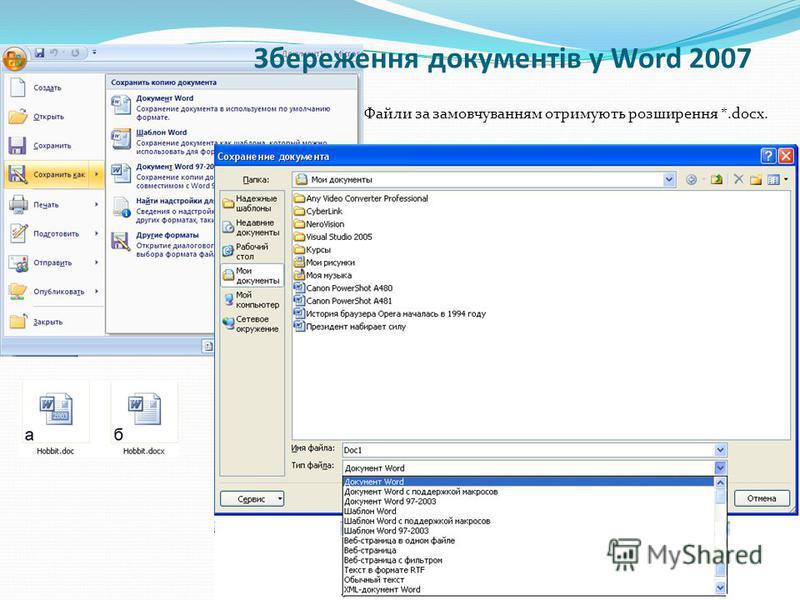 Збереження документів у Word 2007 Файли за замовчуванням отримують розширення *.docx.