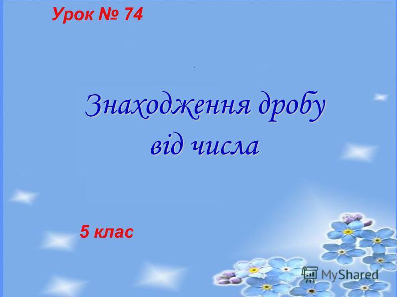 Урок 74 Знаходження дробу від числа 5 клас