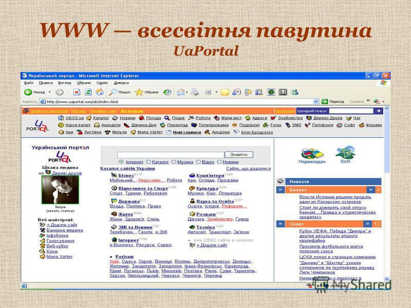 WWW всесвітня павутина UaPortal