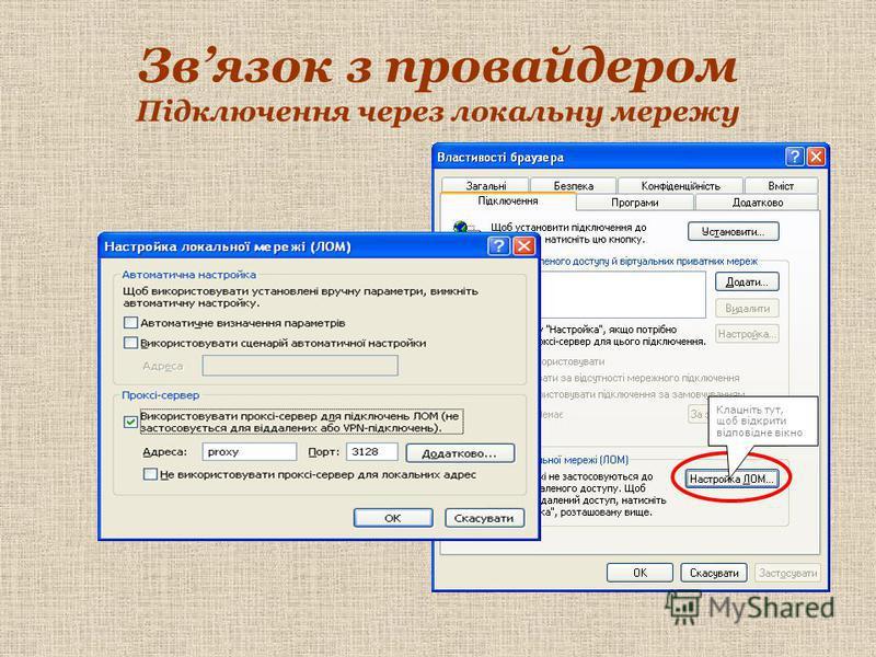 Звязок з провайдером Підключення через локальну мережу Клацніть тут, щоб відкрити відповідне вікно