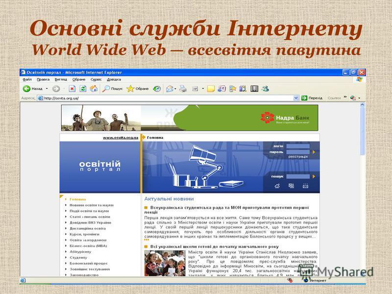 Основні служби Інтернету World Wide Web всесвітня павутина