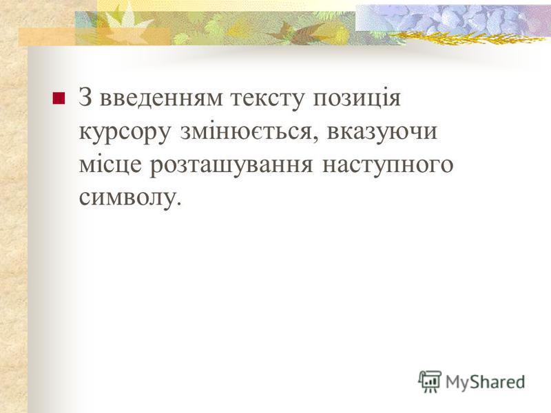 З введенням тексту позиція курсору змінюється, вказуючи місце розташування наступного символу.