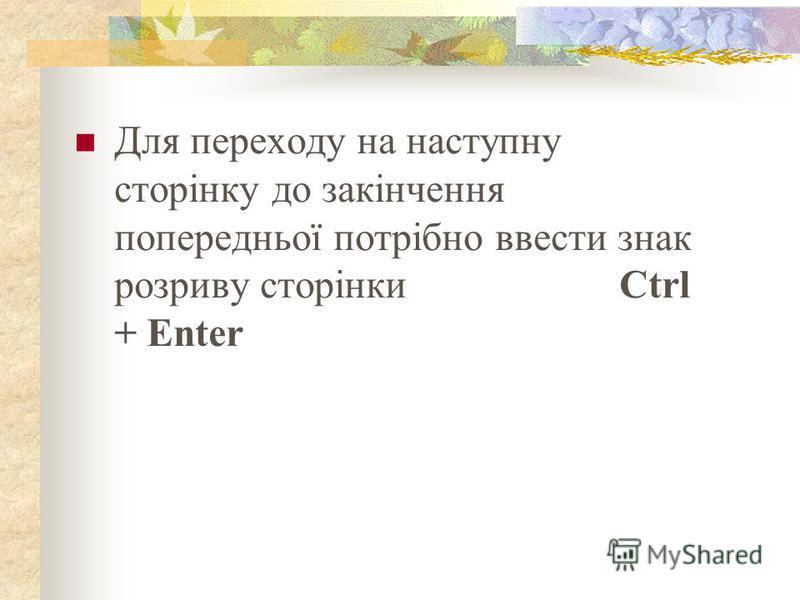 Для переходу на наступну сторінку до закінчення попередньої потрібно ввести знак розриву сторінки Ctrl + Enter