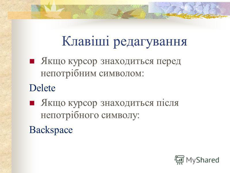 Клавіші редагування Якщо курсор знаходиться перед непотрібним символом: Delete Якщо курсор знаходиться після непотрібного символу: Backspace