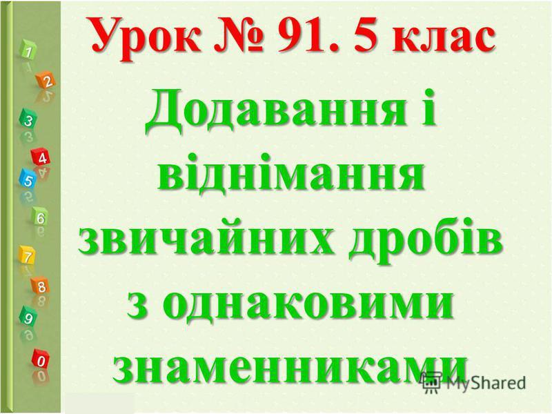 Урок 91. 5 клас Додавання і віднімання звичайних дробів з однаковими знаменниками