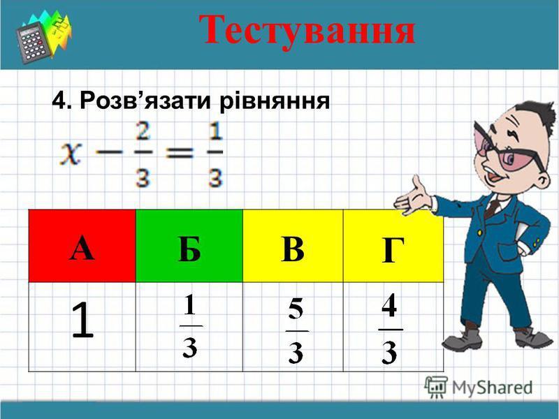 Тестування А БВ Г 1 4. Розвязати рівняння