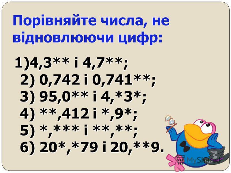 Конкурс Розумниць та Розумників І команда ІІ команда І команда ІІ команда Порівняйте числа: Порівняйте числа: Розташуйте числа в порядку зростання: 1)6,7 і 6,8; 2) 5,4 і 4,9; 3) 12,4 і 12,42; 4) 26,39 і 26,279; 5) 0,4 і 0,09; 6) 5,1 і 5,098. 1)2,9 і