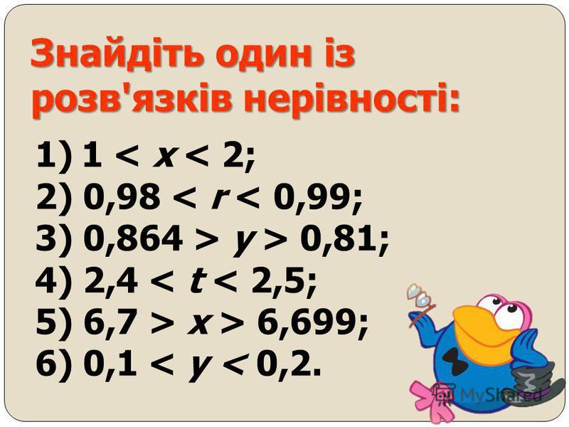 Порівняйте числа, не відновлюючи цифр: 1)4,3** і 4,7**; 2) 0,742 і 0,741**; 3) 95,0** і 4,*3*; 4) **,412 і *,9*; 5) *,*** і **,**; 6) 20*,*79 і 20,**9.