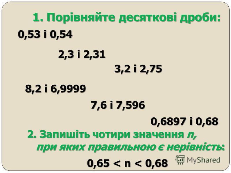 Знайдіть пропущене число : 1,4 < х < 5,9 2; 3; 4; 5 х >7 ?
