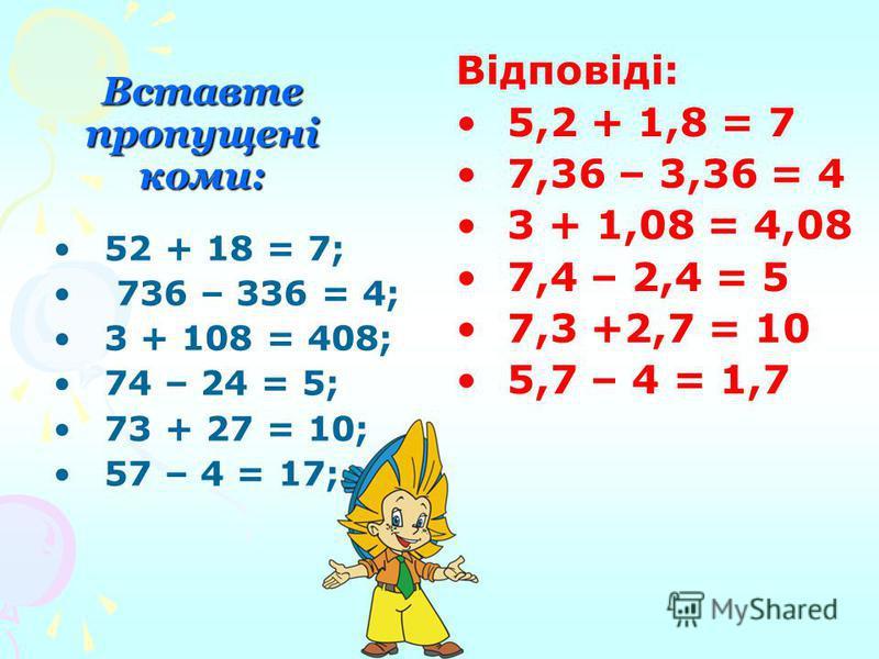Замініть зірочки цифрами так, щоб порівняння було виконано правильно:
