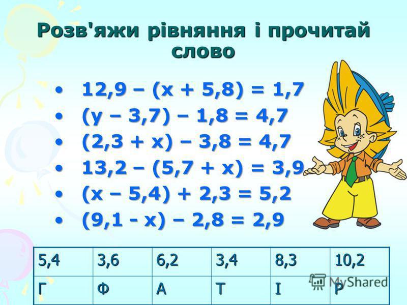 Розв'яжи рівняння