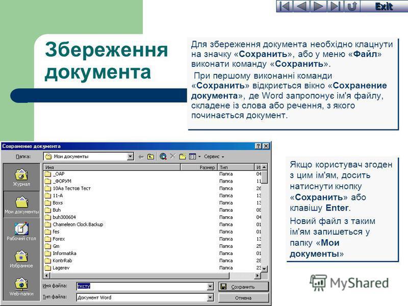Exit Збереження документа Для збереження документа необхідно клацнути на значку «Сохранить», або у меню «Файл» виконати команду «Сохранить». При першому виконанні команди «Сохранить» відкриється вікно «Сохранение документа», де Word запропонує ім'я ф