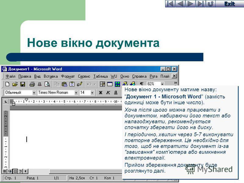Exit Нове вікно документа Нове вікно документу матиме назву: