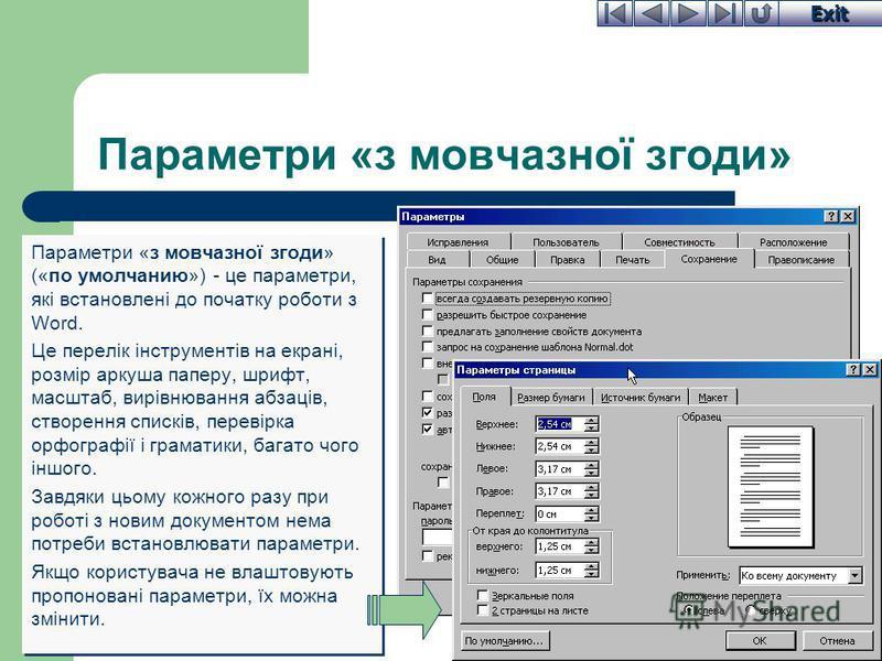 Exit Параметри «з мовчазної згоди» Параметри «з мовчазної згоди» («по умолчанию») - це параметри, які встановлені до початку роботи з Word. Це перелік інструментів на екрані, розмір аркуша паперу, шрифт, масштаб, вирівнювання абзаців, створення списк