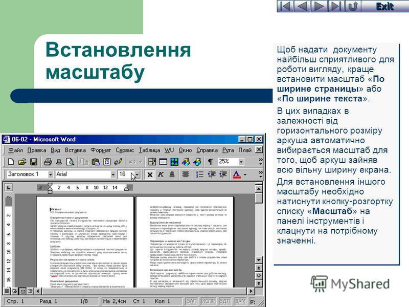 Exit Встановлення масштабу Щоб надати документу найбільш сприятливого для роботи вигляду, краще встановити масштаб «По ширине страницы» або «По ширине текста». В цих випадках в залежності від горизонтального розміру аркуша автоматично вибирається мас