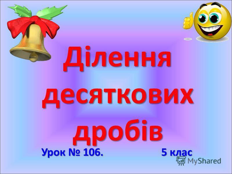 Ділення десяткових дробів Урок 106. 5 клас