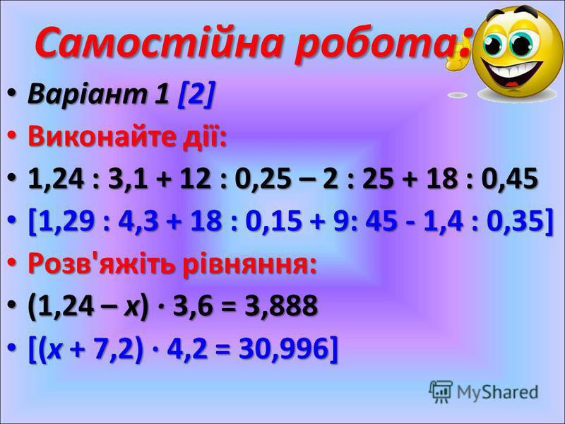 Варіант 1 [2] Варіант 1 [2] Виконайте дії: Виконайте дії: 1,24 : 3,1 + 12 : 0,25 – 2 : 25 + 18 : 0,45 1,24 : 3,1 + 12 : 0,25 – 2 : 25 + 18 : 0,45 [1,29 : 4,3 + 18 : 0,15 + 9: 45 - 1,4 : 0,35] [1,29 : 4,3 + 18 : 0,15 + 9: 45 - 1,4 : 0,35] Розв'яжіть р