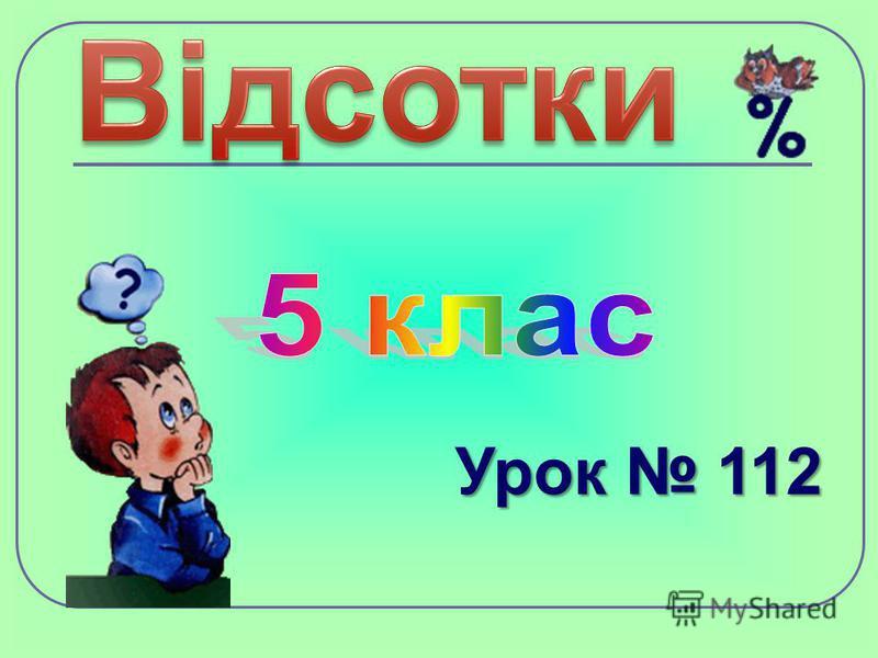 Урок 112