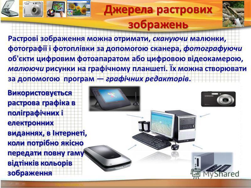 Растрові зображення можна отримати, скануючи малюнки, фотографії і фотоплівки за допомогою сканера, фотографуючи об'єкти цифровим фотоапаратом або цифровою відеокамерою, малюючи рисунки на графічному планшеті. Їх можна створювати за допомогою програм