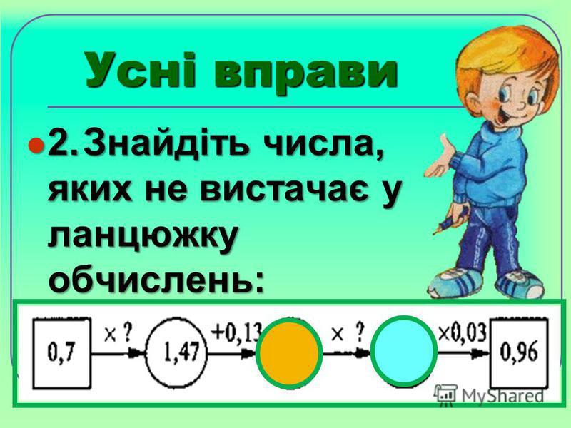 Усні вправи 2.Знайдіть числа, яких не вистачає у ланцюжку обчислень: 2.Знайдіть числа, яких не вистачає у ланцюжку обчислень: