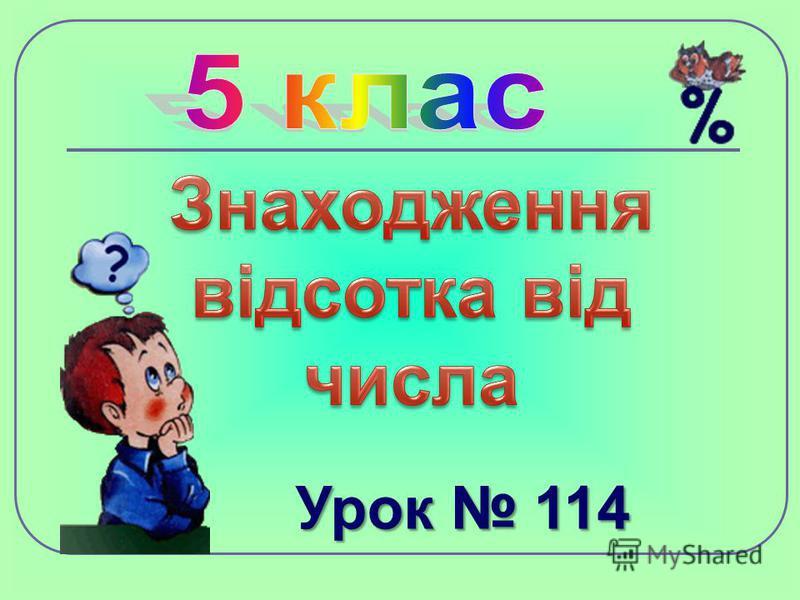 Урок 114