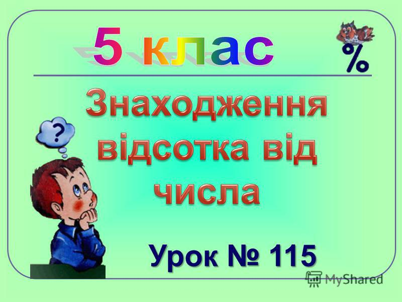Урок 115