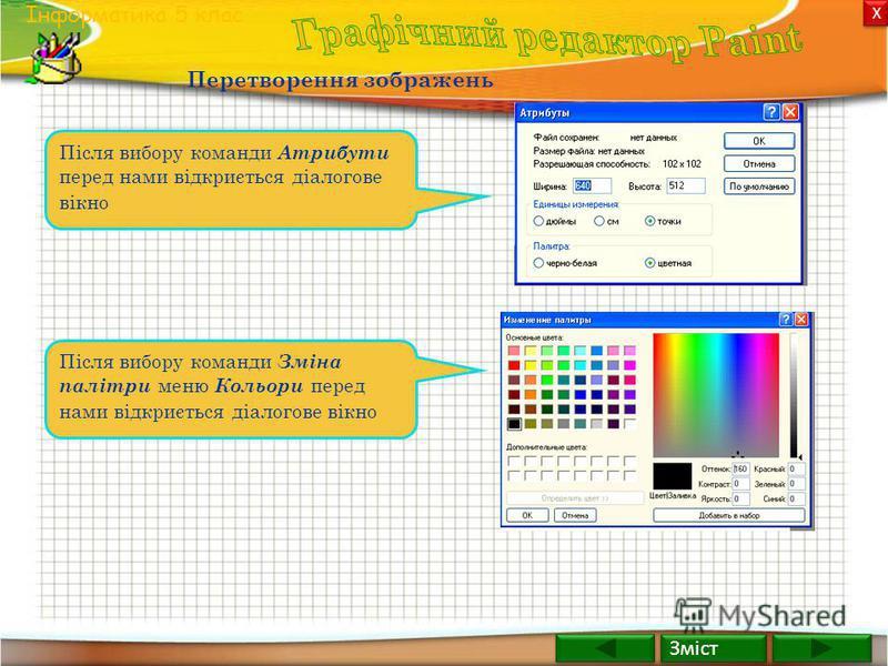 Зміст Х Х Інформатика 5 клас Перетворення зображень Після вибору команди Атрибути перед нами відкриється діалогове вікно Після вибору команди Зміна палітри меню Кольори перед нами відкриється діалогове вікно