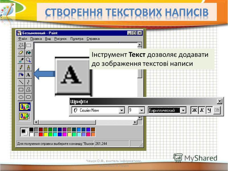 Інструмент Текст дозволяє додавати до зображення текстовi написи Чашук О.Ф., вчитель інформатики, ЗОШ23 м.Луцьк