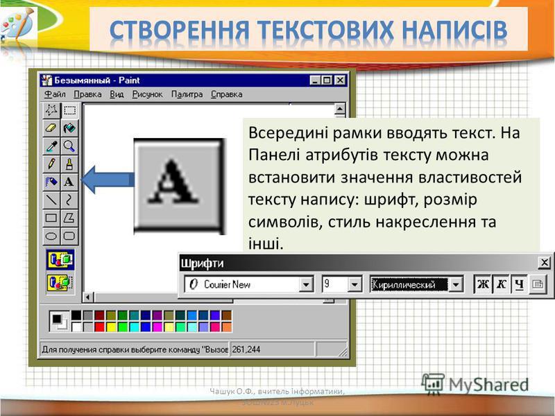 Всерединi рамки вводять текст. На Панелi атрибутiв тексту можна встановити значення властивостей тексту напису: шрифт, розмiр символiв, стиль накреслення та iншi. Чашук О.Ф., вчитель інформатики, ЗОШ23 м.Луцьк