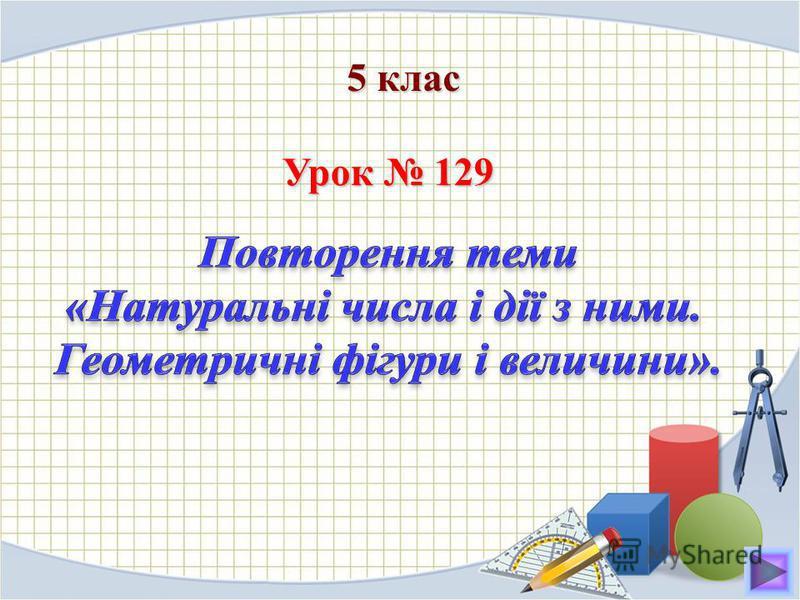 Урок 129 5 клас