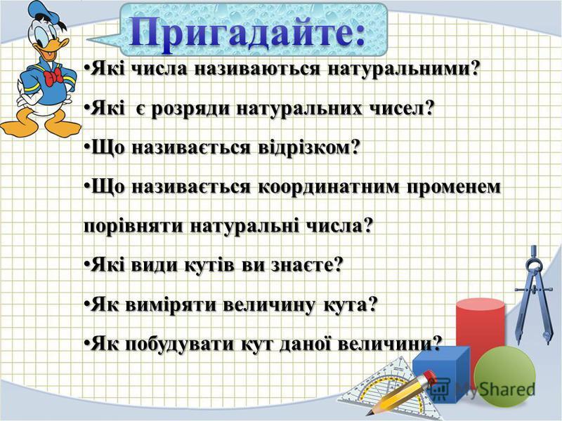 Які числа називаються натуральними? Які числа називаються натуральними? Які є розряди натуральних чисел? Які є розряди натуральних чисел? Що називається відрізком? Що називається відрізком? Що називається координатним променем порівняти натуральні чи