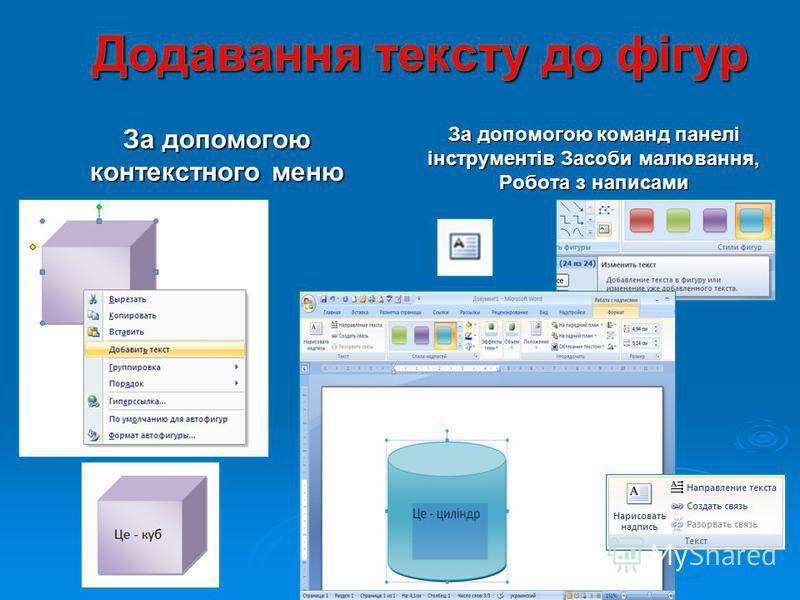 За допомогою контекстного меню За допомогою команд панелі інструментів Засоби малювання, Робота з написами
