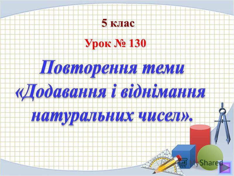 Урок 130 5 клас