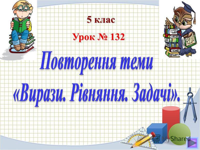 Урок 132 5 клас