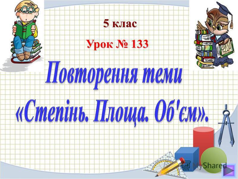 Урок 133 5 клас