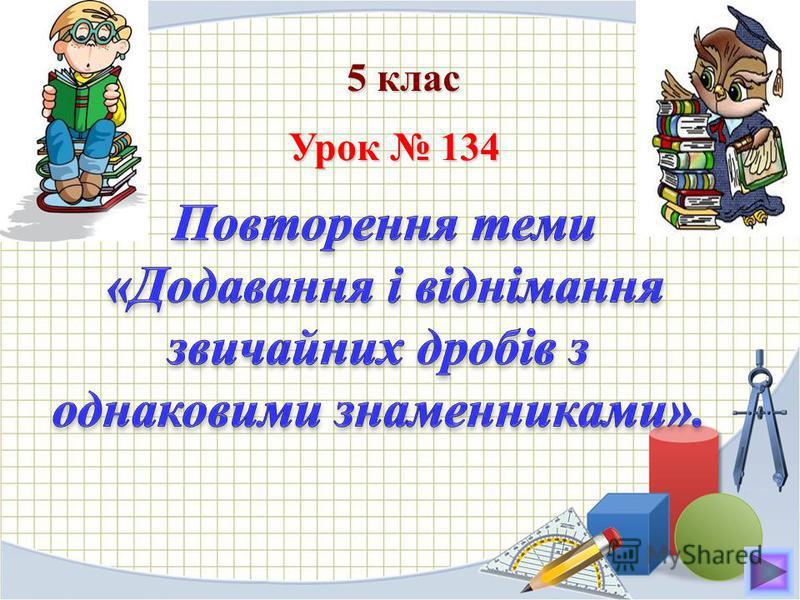 Урок 134 5 клас