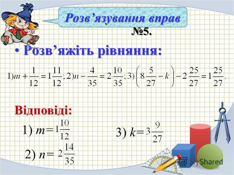 5. 5. Розвяжіть рівняння:Розвяжіть рівняння: Розвязування вправ Відповіді: 1) m= 2) n= 3) k=.