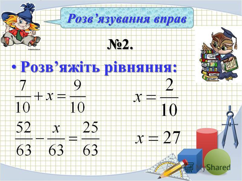 2. 2. Розвяжіть рівняння:Розвяжіть рівняння: Розвязування вправ ; ;