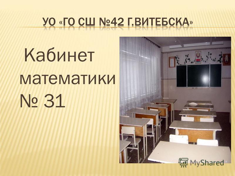 Кабинет математики 31
