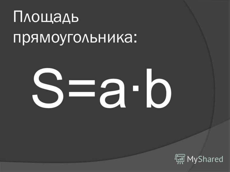 Площадь прямоугольника: S=а·b