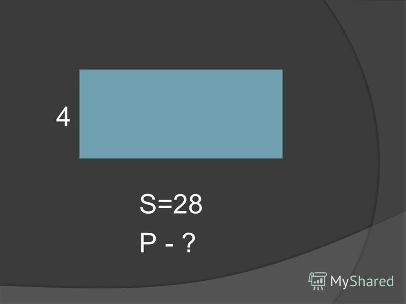 4 S=28 Р - ?