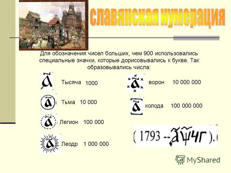 ворон колода Для обозначения чисел больших, чем 900 использовались специальные значки, которые дорисовывались к букве. Так образовывались числа: Тысяча 1000 Тьма 10 000 Легион 100 000 Леодр 1 000 000 10 000 000 100 000 000