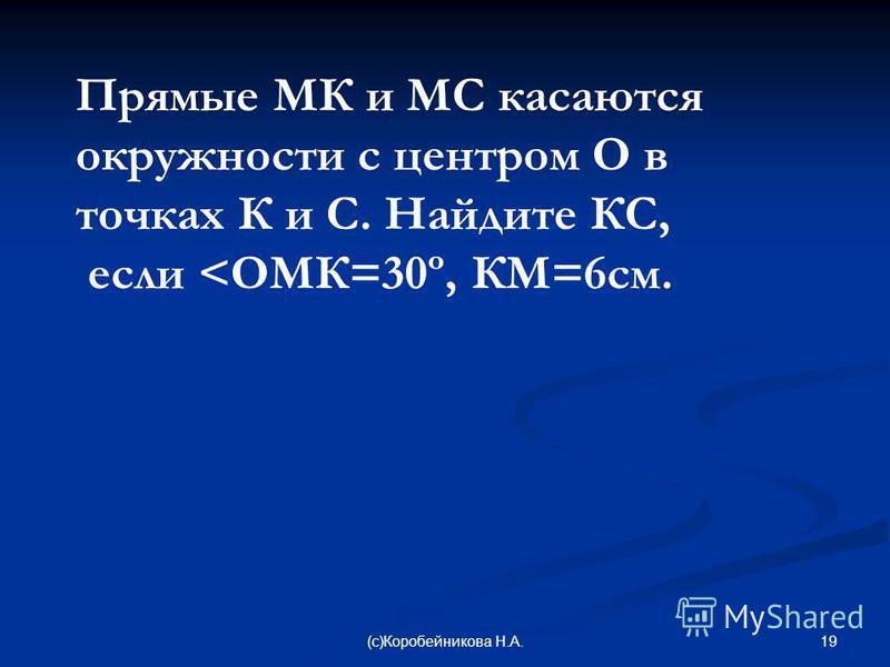 Прямые МК и МС касаются окружности с центром О в точках К и С. Найдите КС, если <ОМК=30º, КМ=6 см. 19(c)Коробейникова Н.А.