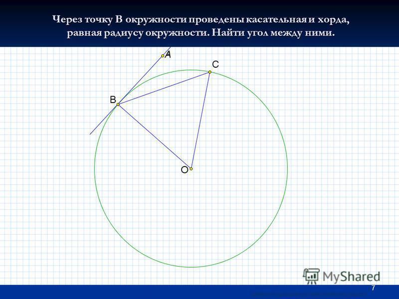 Через точку В окружности проведены касательная и хорда, равная радиусу окружности. Найти угол между ними. 7 материал подготовлен для сайта matematika.ucoz.com