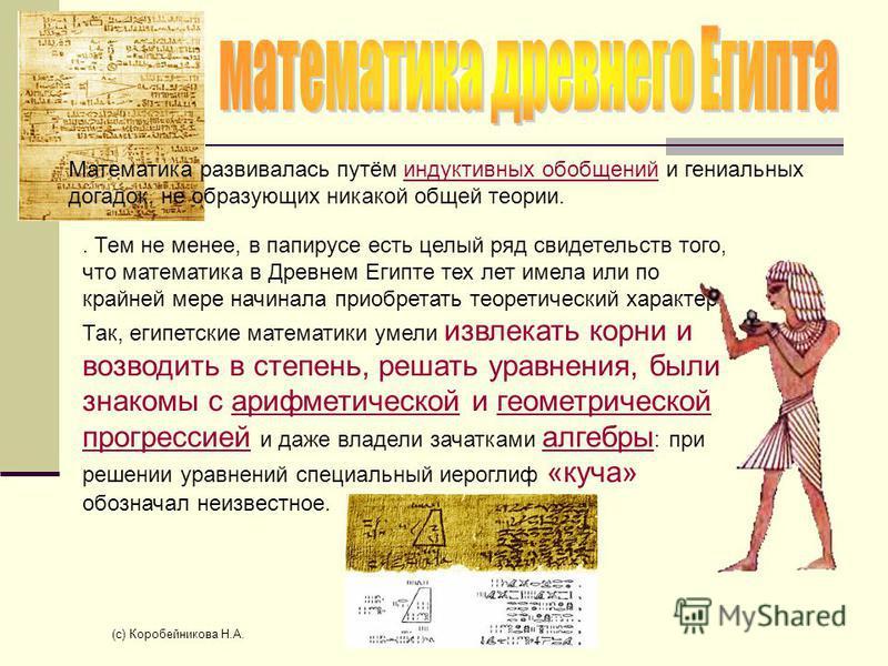 . Тем не менее, в папирусе есть целый ряд свидетельств того, что математика в Древнем Египте тех лет имела или по крайней мере начинала приобретать теоретический характер. Так, египетские математики умели извлекать корни и возводить в степень, решать