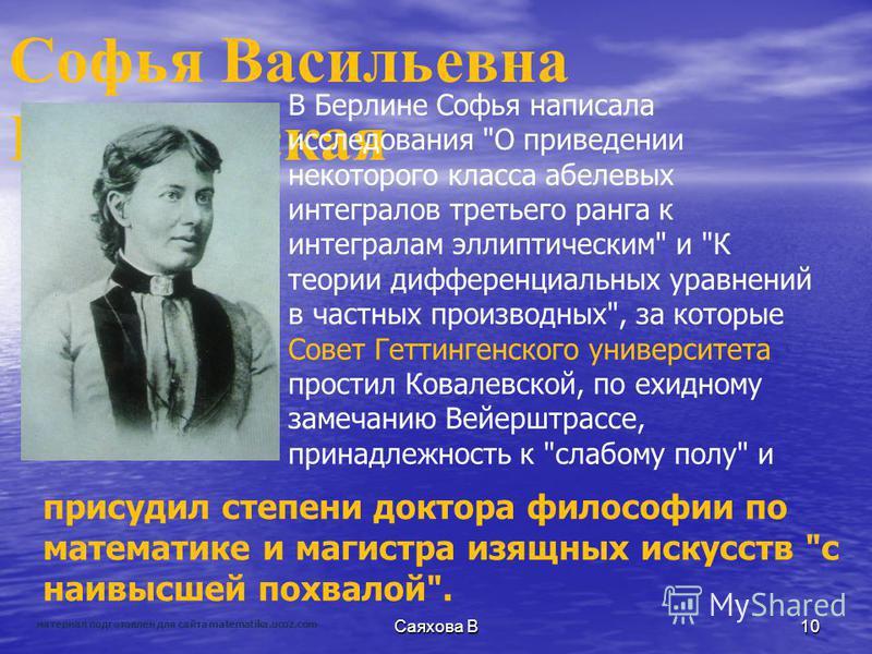 Саяхова В10 Софья Васильевна Ковалевская В Берлине Софья написала исследования