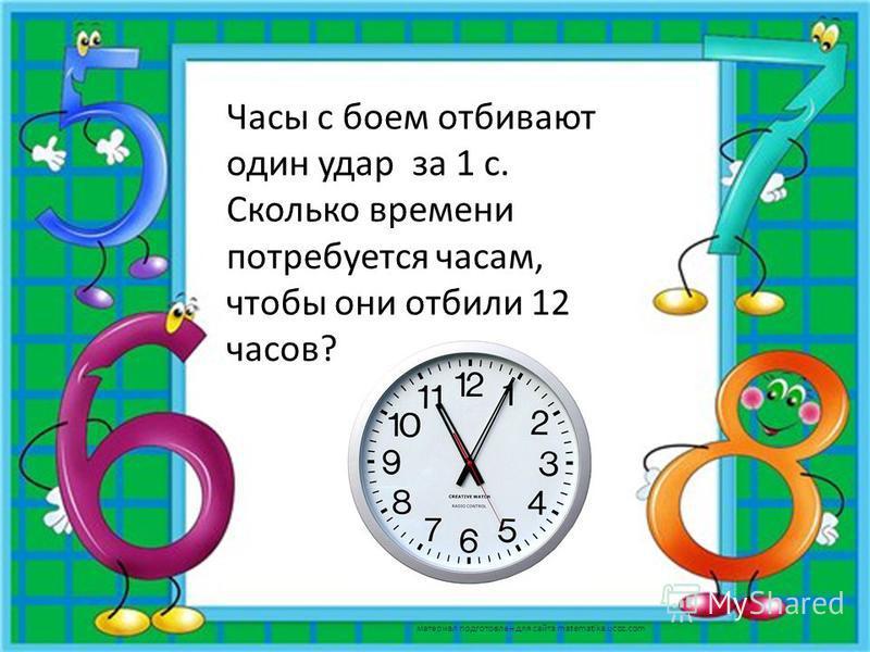 Часы с боем отбивают один удар за 1 с. Сколько времени потребуется часам, чтобы они отбили 12 часов? материал подготовлен для сайта matematika.ucoz.com