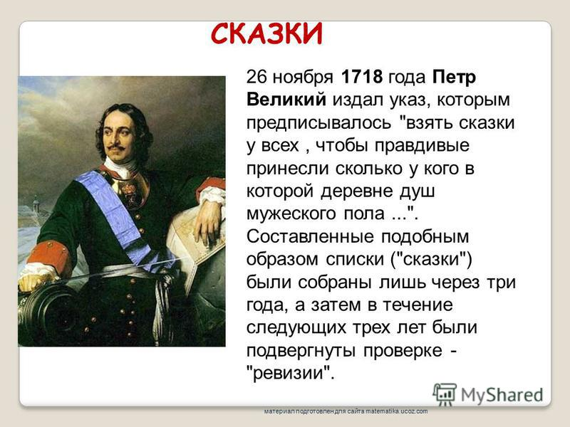 СКАЗКИ 26 ноября 1718 года Петр Великий издал указ, которым предписывалось